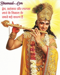 bhagwan-krishna-quotes-in-hindi-with-images-bhannaat