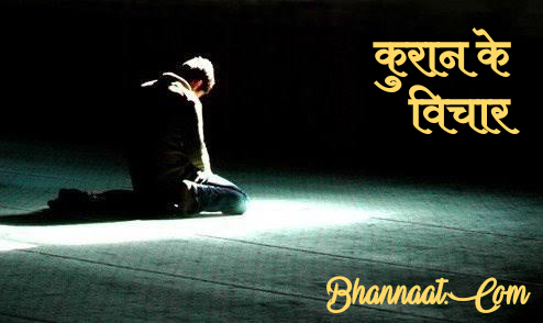 islamic-allah-quotes-and-thoughts-in-hindi.