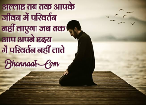 islamic-quotes-in-hindi-and-english-with-meaning-message