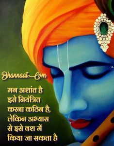 krishna-modern-bhannaat-images-with-quotes-in-hindi