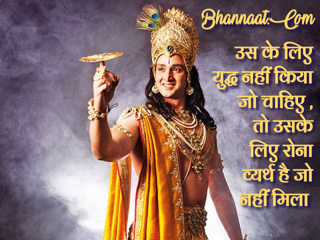 lord-kridhna-quotes-in-hindi-at-bhannaat.com-with-images