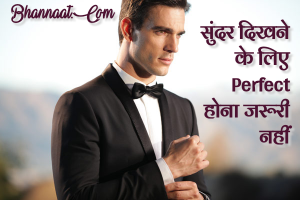 man-style-and-pesonality-thoughts-and-quotes-in-hindi