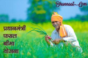 pradhan-mantri-fasal-bima-yojana-online-registration