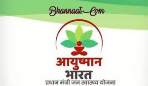 Ayushman Bharat Yojna in Hindi