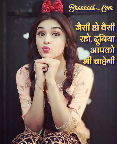 quotes-and-status-for-cute-girls-in-hindi-bhannaat