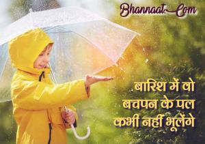 Rain Quotes In Hindi