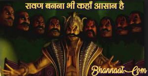 ravan-banna-bhi-kahan-asan-tha-lankeshwar-quotes-and-thoughts-in-hindi