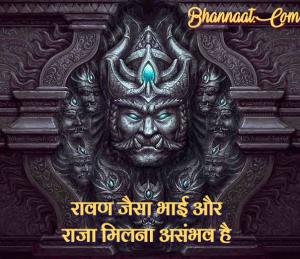 ravan-facts-and-thoughts-in-hindi-ravan-sanhita-bhannaat