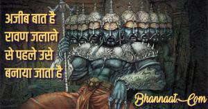 ravan-quotes-thoughts-inspitatioal-life-lessons-in-hindi-bhannaat.com