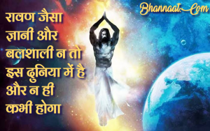 ravan-quotesand-tstatus-in-hindi
