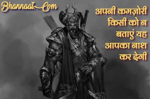 ravan-status-in-hindi