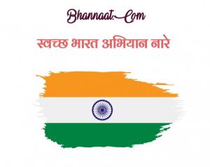 swachh-bharat-abhiyan-naare-ansd-slogans-in-hindi