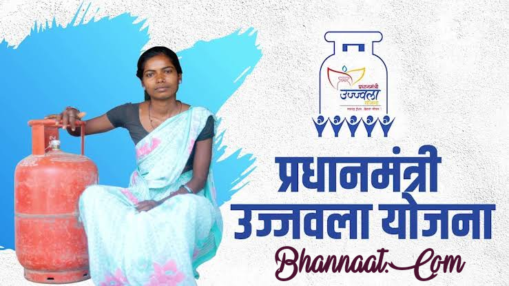 ujjawala-yojna-in-hindi-all-documents-in-hindi-bhannaat