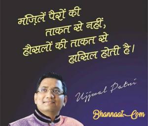 ujjwal-patni-ke-anmol-vichar-in-hindi-bhannaat.