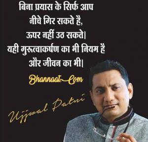 ujjwal-patni-quotes-and-thoughts-vichar-in-hindi-with-images-in-hindi-bhannaat