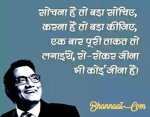 ujjwal-patni-quotes-vichar-anmol-seekh-in-hindi.