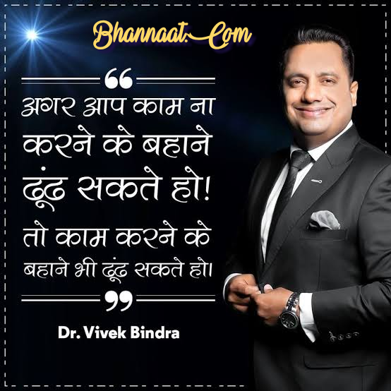 vivek-bindra-bada-business-thoughts-in-hindi-bhannaat