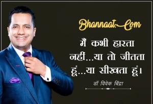 vivek-bindra-ke-anmol-vichar-motivational-quotes-and-thoughts-in-hindi