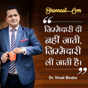 vivek-bindra-quotes-and-thoughts-in-hindi-bhannaat