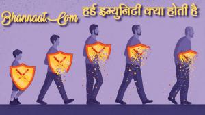 what-is-herd-immunity-in-hindi-bhannaat