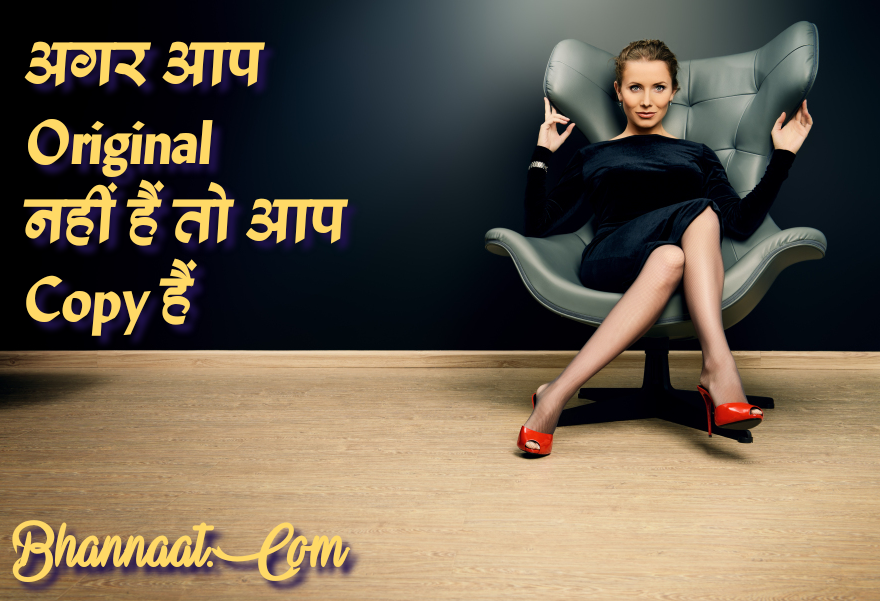 women-personality-quotes-and-thoughts-in-hindi-bhannaat