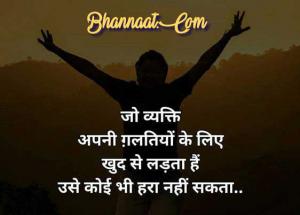मराठी-भाषेत-प्रेरणादायक-कोट्स-मराठी-bhannaat