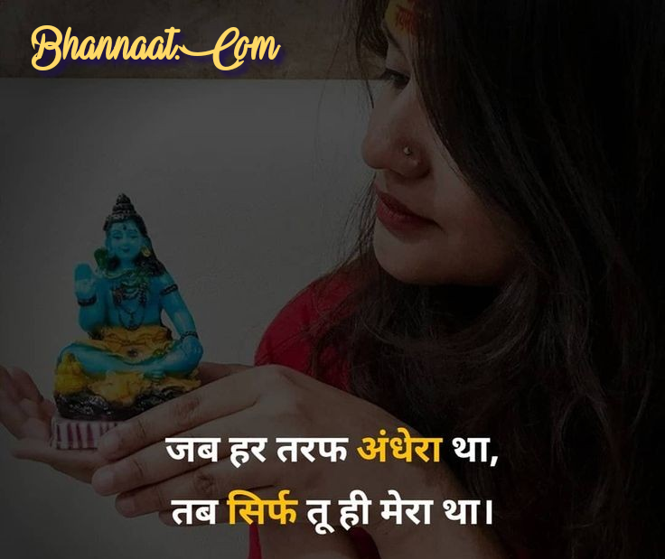 महाकाल-कोट्स-इन-hindi-bhannaat-shiv-quotes-and-thoughts-in-hindi
