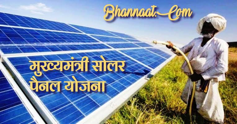 मुख्यमंत्री-सोलर-पैनल-योजना-solar-panel-yojana-in-hindi-full-details-bhannaat
