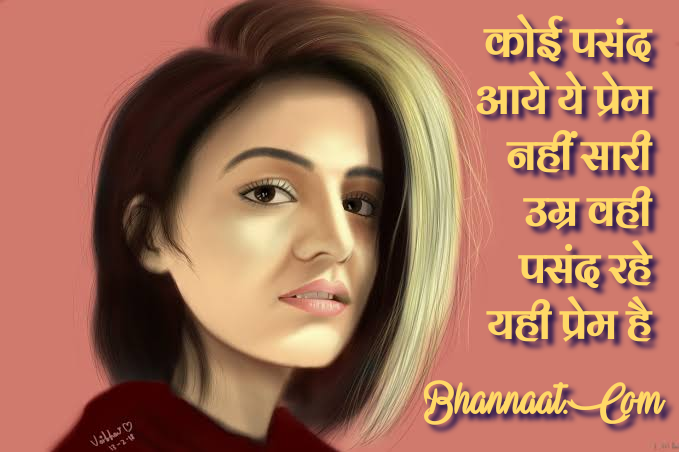relationship quotes and thoughts in hindi english and marathi