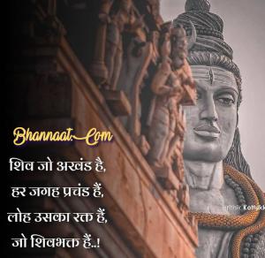 Mahamrityunjay mantra meaning in hindi
