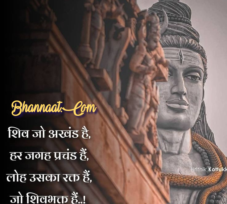 Mahamrityunjay mantra meaning in hindi