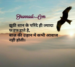 himmat quotes and thoughts in hindi marathi malyalam`
