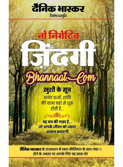 Download-no-negative-zindagi-bhaskar-pdf-in-hindi-Bhannaat
