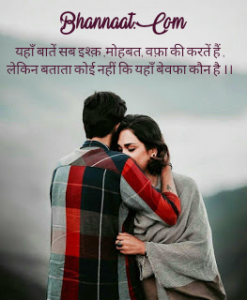 Lovebroke-shyari-hindi