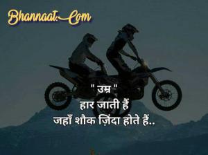 Nice-Quotes-In-Marathi-bhannaat