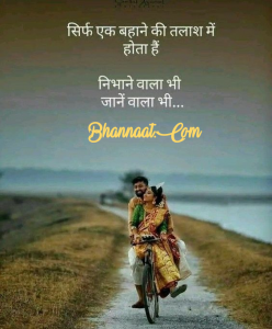 Relationship-Quotes-in-Hindi-English-and-Marathi.