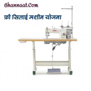 Swing-machine-yojana-in-hindi-film-details-bhannaat