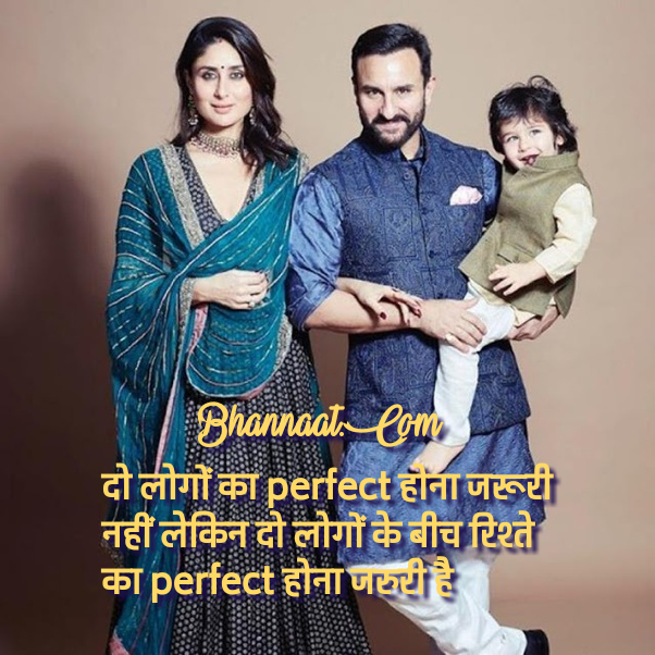 husband-wife-quotes-in-hindi-bhannaat-pati-patni-vichar.