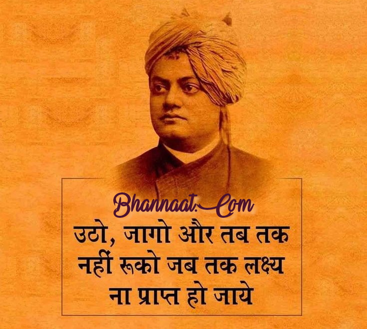 latest-vivekanand-vichar-by-swami-bhannaat.