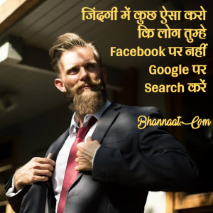 motivation-prerna-quotes-bhannaat-marathhi