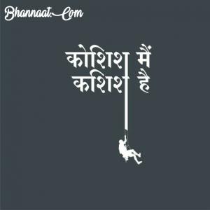 motivation-quotes-in-marathi-hindi-english