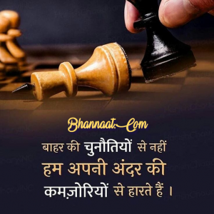 nice-and-beautiful-quotes-in-hindi-marathi-english-for-life-in-hindi-bhannaat.