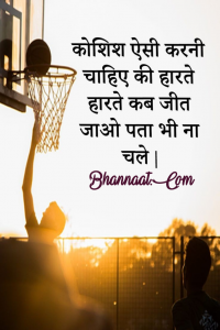 nice-quotes-in-hindi-bhannaat-marathi