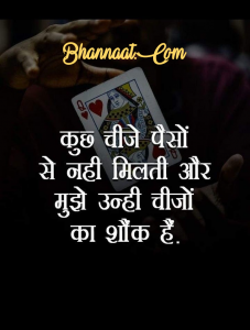 nice-quotes-in-marathi-bhannaat