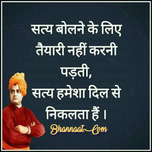 quotes-by-vivekanand-in-hindi