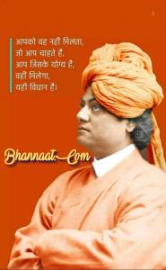 Motivational Quotes by Vivekananda