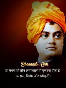 vivekanand-thoughts-in-hindi-vichar.
