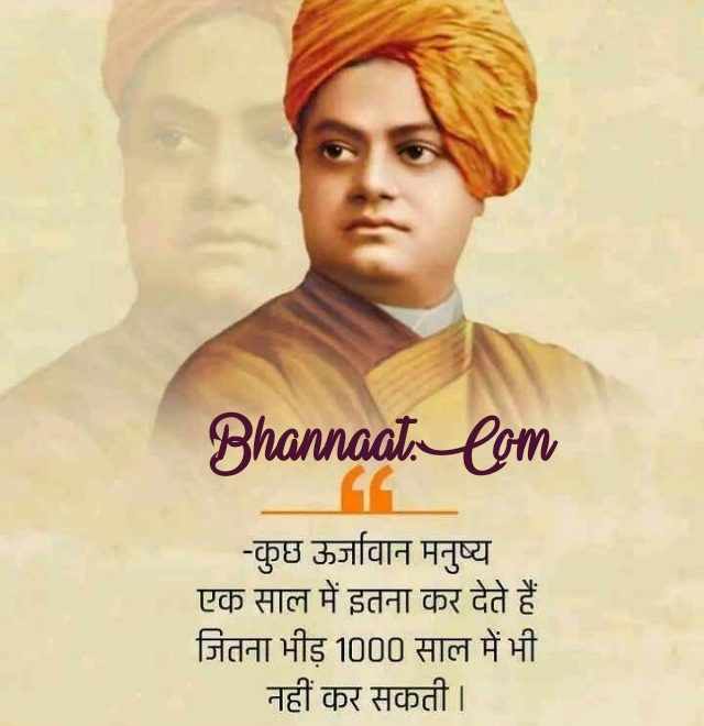 vivekananda-quotes-in-hindi-marathi-bhannaat.