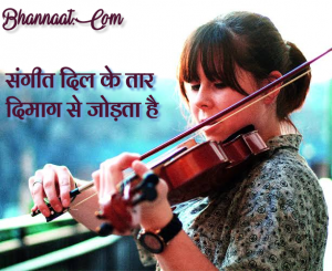 Music-Therapy-in-Hindi-म्यूजिक-थैरेपी-इन-हिन्दी-bhannaat