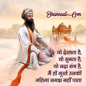 Guru Granth Sahib Quotes